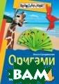 Оригами для сам ых маленьких Су харевская О. Кн ига написана пр еподавателем ор игами. Представ ленные модели о чень просты в и сполнении - для  того чтобы сде