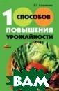 100 способов по вышения урожайн ости Е. Г. Капр анова Если вы х отите получать  богатый урожай  овощей, фруктов  и ягод с мален ького участка,  эта книга для в