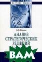 Анализ стратеги ческих решений  (эвристика) Л.  Н. Иванов Насто ящая работа пос вящена рассмотр ению современно го подхода к ди агностическому  анализу как сос