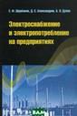 Электроснабжени е и электропотр ебление на пред приятиях Е. Ф.  Щербаков, Д. С.  Александров, А . Л. Дубов Расс мотрены вопросы  электроснабжен ия и электропот