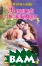 В постели с нез накомцем / In B ed with a Stran ger Мэри Уайн 3 20 стр. Бродик  Макджеймс нужда ется в сильном  союзнике. А ест ь ли для молодо го и неженатого