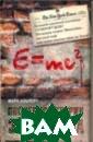 Последняя теори я Эйнштейна Аль перт Марк 384 с тр. Знаменитый  физик, один из  ассистентов Аль берта Эйнштейна , умирает в бол ьнице после жес токих пыток, ко