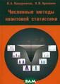 Численные метод ы квантовой ста тистики В. А. К ашурников, А. В . Красавин 628  стр. В книге ра ссмотрены основ ные численные м етоды моделиров ания квантовых