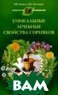 Уникальные лече бные свойства с орняков Корсун  В.Ф. Авторы пов едают вам о том , как избавитьс я от суставных  болей, наладить  обмен ве ществ и похудет