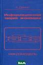 Информационная  теория экономик и. Макромодель  (3-е издание) А . Демин 350 стр . Книга предста вляет собой мак роанализ эконом ики как системы  управления с и