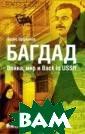 Багдад. Война,  мир и Back in U SSR Борис Щерба ков В этой небо льшой книге, ох ватывающей, каз алось бы, всего  несколько лет,  - целая эпоха.  В 1986 году Бо