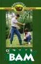 Современный спр авочник садовод а-любителя Буро ва В.В. Перед в ами своеобразны й`путеводитель` для садовода-лю бителя, как нов ичка, так и опы тного.Справочни