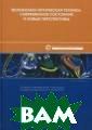 Волоконно-оптич еская техника.  Современное сос тояние и новые  перспективы (3- е издание) Под  редакцией С. А.  Дмитриева, Н.  Н. Слепов 608 с тр. 3-е издание