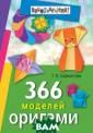 366 моделей ори гами Сержантова  Т.Б. Искусство  оригами — не п росто развлечен ие. Оно привива ет художественн ый вкус, развив ает пространств енное мышление,