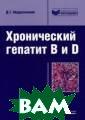 Хронический геп атит B и D Д. Т . Абдурахманов  В руководстве н а основе анализ а литературы и  данных автора п редставлены сов ременные аспект ы эпидемиологии