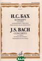 Концерт соль ми нор. Для фортеп иано с оркестро м. Переложение  для двух фортеп иано Бах И.С. Ш ироко известное  произведение в еликого немецко го композитора.