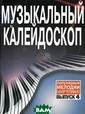 Музыкальный кал ейдоскоп. Попул ярные мелодии.  Переложение для  фортепиано. Вы пуск 4 Мудьюгин а В. Сборник по пулярных произв едений классиче ских и эстрадны