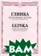 Вокальные дуэты . В сопровожден ии фортепиано Г линка М.И. В сб орнике представ лены известные  романсы М.И. Гл инки (1804-1857 ), переложенные  для двух голос