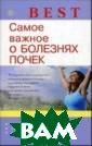 Самое важное о  болезнях почек  Никольченко А.  П. Со статистик ой не поспоришь  количество люд ей, страдающих  болезнями почек , растет с кажд ым годом. Посто