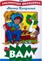 Двадцать лет по д кроватью Викт ор Драгунский В  сборник вошли  рассказы `Тайно е становится яв ным`, `Зеленчат ые леопарды`, ` Похититель соба к`, `Заколдован