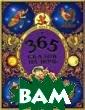 Триста шестьдес ят пять сказок  на ночь: сонник  кота Баюна Дан кова Р.Е. Когда -то сказку назы вали`басень`(от  слова`баять`-` говорить`). А т ех, кто рассказ