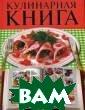 Кулинарная книг а Е. А. Бойко В ы уже умеете хо рошо готовить и ли только начин аете постигать  азы кулинарного  мастерства? То гда воспользуйт есь рецептами,