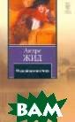 Фальшивомонетчи ки Андре Жид 41 6 стр. Роман, з наковый как для  творчества Анд ре Жида, так и  для французской  литературы пер вой половины XX  века вообще.
