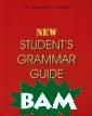 New Student`s G rammar Guide. С правочник по гр амматике англий ского языка в т аблицах. Учебно е пособие для с тудентов неязык овых вузов и уч ащихся школ и г