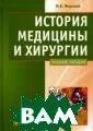 История медицин ы и хирургии М. Б. Мирский ISBN :978-5-9704-142 9-3