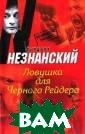 Ловушка для Чер ного Рейдера Фр идрих Незнански й Александра Ту рецкого `достаю т` его старые д ела. Случилась  беда с молодой  журналисткой, к оторая помогала