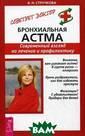 Бронхиальная ас тма. Современны й взгляд на леч ение и профилак тику Стручкова  В.Н. Бронхиальн ая астма - неду г, давно знаком ый человечеству . В наше время,