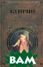 Гранатовый брас лет Куприн Алек сандр Иванович  А.И. Куприн (18 70-1938) - один  из самых извес тных прозаиков  XX века, реалис т, мастер психо логического ана