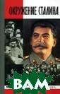 Окружение Стали на Рой Медведев  Книга известно го историка Роя  Александровича  Медведева расс казывает о людя х, в разное вре мя входивших в  ближайшее окруж