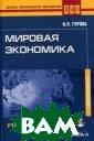 Мировая экономи ка. Учебник для  студентов, обу чающихся по спе циальности
