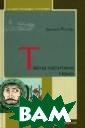 Тайна капитана  Немо / Серия: И стория. Географ ия. Этнография  Даниэль Клугер  208 стр.Даниэль  Клугер написал  захватывающую  книгу о прототи пах известных л