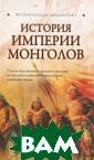 История Империи  монголов Лин ф он Паль 544 стр . Появление мон голов на полити ческой карте ср едневекового ми ра было столь н еожиданным, что  новых претенде
