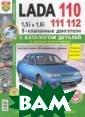 ВАЗ Lada 110/11 /12. 8 клап.с к атал.двиг.(цв.ф ) Евсеев Борис  320 стр. Цветно е руководство п о эксплуатации,  техническому о бслуживанию и р емонту автомоби