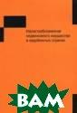 Налогообложение  недвижимого им ущества в заруб ежных странах М едведева О.В. К нига посвящена  зарубежному опы ту налогообложе ния недвижимост и. Выявлены общ