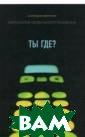 Ты где? Онтолог ия мобильного т елефона Маурици о Феррарис 352  стр. Вопрос «Ты  где?» схватыва ет суть перемен , пришедших с п оявлением мобил ьного телефона.