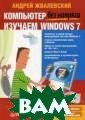 Компьютер без н апряга. Изучаем  Windows 7 Жвал евский А.В. 320  с.<p>Хватит чу вствовать себя  «чайником»! Шту ка, которая вен чает вашу шею,  — вовсе не чайн