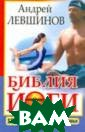 Библия йоги. 13 5 асан, принося щих здоровье Ле вшинов А.А. 256  с.<P>Йога заво евала и западны й, и восточный  мир. Созданная  в давние времен а и кропотливо
