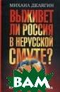 Кризис человече ства. Выживет л и Россия в неру сской смуте? Ми хаил Делягин 41 6 стр.<p>Извест ный экономист п ервым предприни мает попытку об общить актуальн