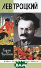 Лев Троцкий Чер нявский Георгий  672 стр. О Льв е Троцком, вечн ом бунтаре, оде ржимом идеей ми ровой революции , неистовом вра ге Сталина, фан атичном строите