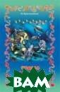 Чудеса под водо й Красильников  Н.Н. 64 стр. Кн ига представляе т собой сборник  загадок для де тей от 4 до 8 л ет. Разнообразн ые загадки о яв лениях природы,