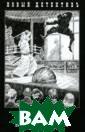 Весь мир театр  Акунин Борис Но вый роман о при ключениях Эраст а Петровича Фан дорина.Действие  нового романа  Бориса Акунина` Весь мир театр` происходит в 19