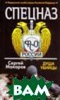 Спецназ ФСО Рос сии. Душа убийц ы Сергей Макаро в Офицерам Феде ральной Службы  охраны президен та России вмест е со спецслужба ми Германии уда ется раскрыть т