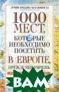 1000 мест, кото рые необходимо  посетить в Евро пе, прежде чем  умрешь Надеждин а В. 800 с.<P>В  книге «1000 ме ст, которые нео бходимо посетит ь в Европе, пре