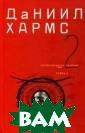 Даниил Хармс. С обрание сочинен ий. В 2 томах.  Том 2 Даниил Ха рмс В том включ ены проза Д. Ха рмса, его драма тические произв едения, трактат ы и статьи, тек