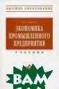 Экономика промы шленного предпр иятия. Учебник  Иванов И.Н. 395  с.В учебнике и зложен материал , охватывающий  комплекс вопрос ов, связанных с  экономическими