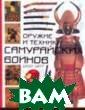 Оружие и техник а самурайских в оинов 1200-1877  Томас Д. Конле йн 224 стр. Кни га содержит под робный рассказ  о конных самура ях, лучниках, п икинерах, коман