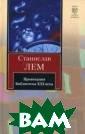 Провокация. Биб лиотека XXI век а Станислав Лем  256 стр. `Пров окация`, `Библи отека XXI века` . Гениальные ми стификации Стан ислава Лемма, е го знаменитые `