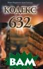 Кодекс 632 Жозе  Родригеш Душ С антуш 544 с.Кри птоаналитик Том аш Норонья расс ледует смерть п ожилого професс ора-историка и,  дешифруя найде нные документы,