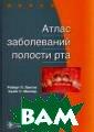 Атлас заболеван ий полости рта  Роберт П. Лангл е, Крэйг С. Мил лер Цветной атл ас заболеваний  полости рта, на писанный америк анскими специал истами, расширя
