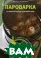Пароварка. 30 р ецептов вкусной  и здоровой пищ и Жан-Мишель Ка рманн Преимущес тво приготовлен ия пищи на пару  больше не нужн о доказывать. Э то здоровая и п