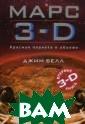 Марс 3-D. Красн ая планета в об ъеме Белл Д. 16 0 с.Хотя ни оди н человек еще н е высадился на  Марсе, «Spirit»  и «Opportunity » — два отважны х маленьких кол